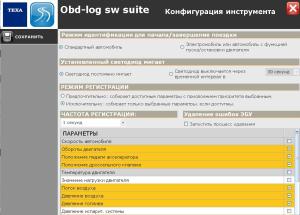 Блог им. Girman: OBD LOG