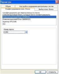 Volvo Interface 9998555 - установка