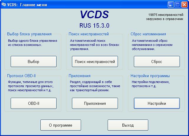 ПРОГРАММА ВАСЯ ДИАГНОСТ 12 VAG COM RUS СКАЧАТЬ БЕСПЛАТНО
