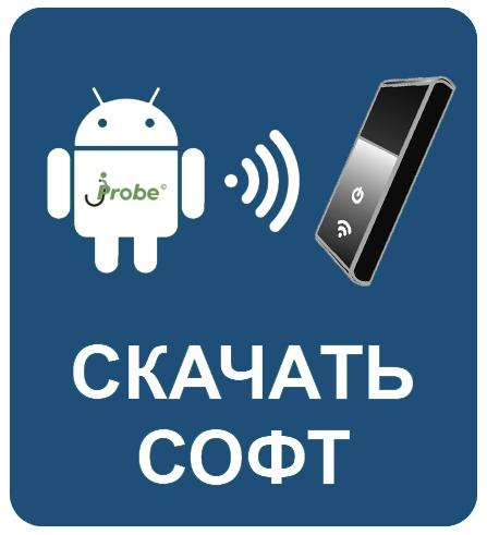 Скачать программу jProbe Android + WiFi