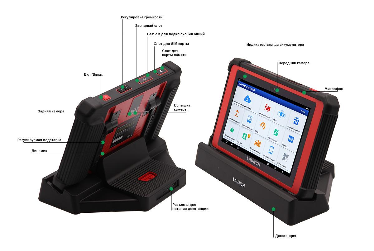 Launch X-431 PAD V – новый мультимарочный сканер в премиум линейки диагностического оборудования от компании Launch.