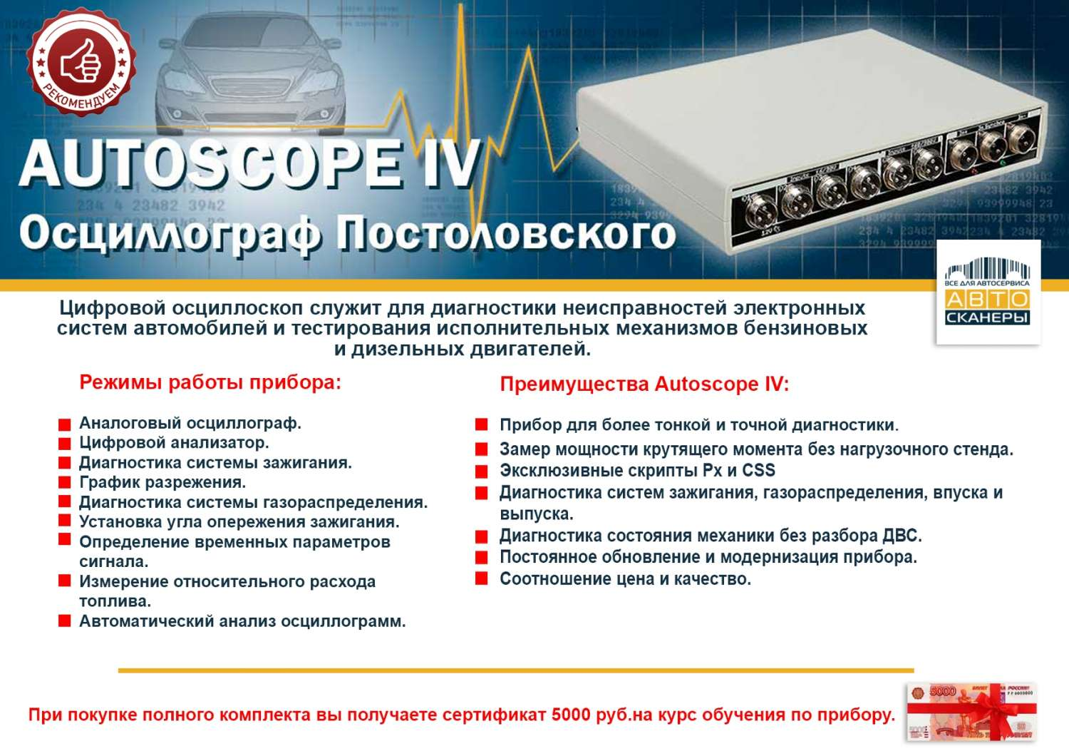 USB Autoscope IV - USB Осциллограф Постоловского