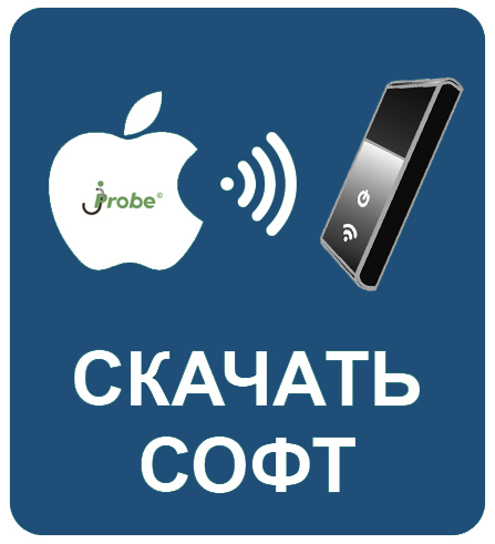 Скачать программу jProbe iOS + WiFi