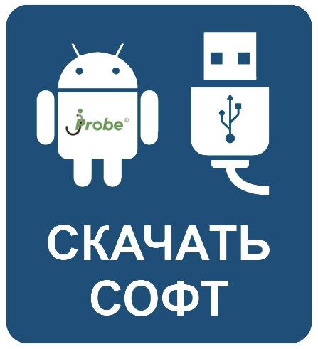 Скачать программу jProbe Android + USB