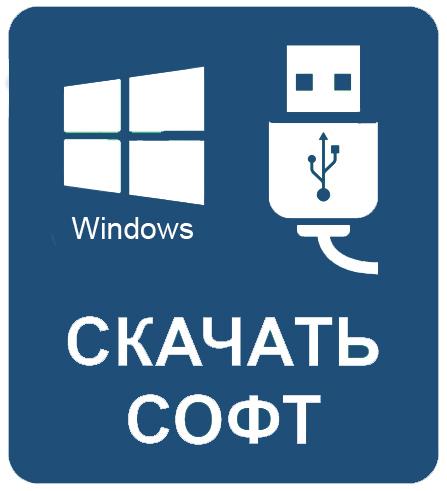 Скачать программу jProbe Windows + USB