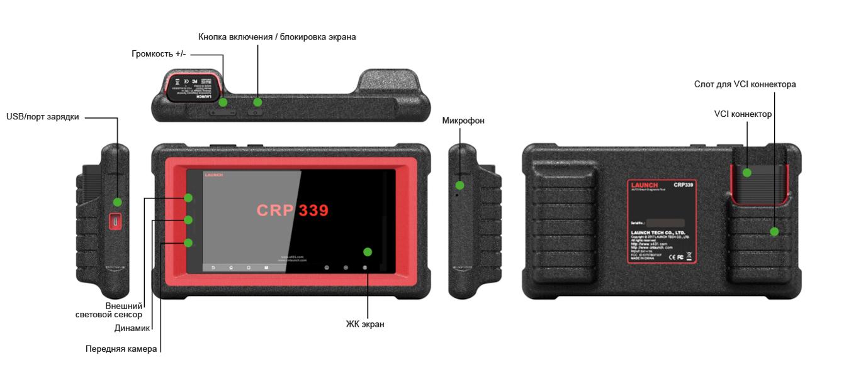 Launch CRP 339 диагностический мультимарочный сканер